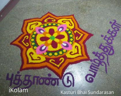 Rangoli: ~Tamil new year 2010~
