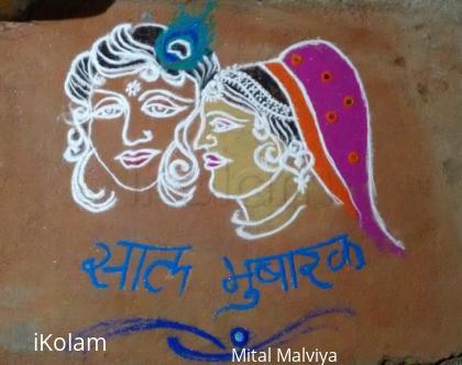 Rangoli: Radha Krishn