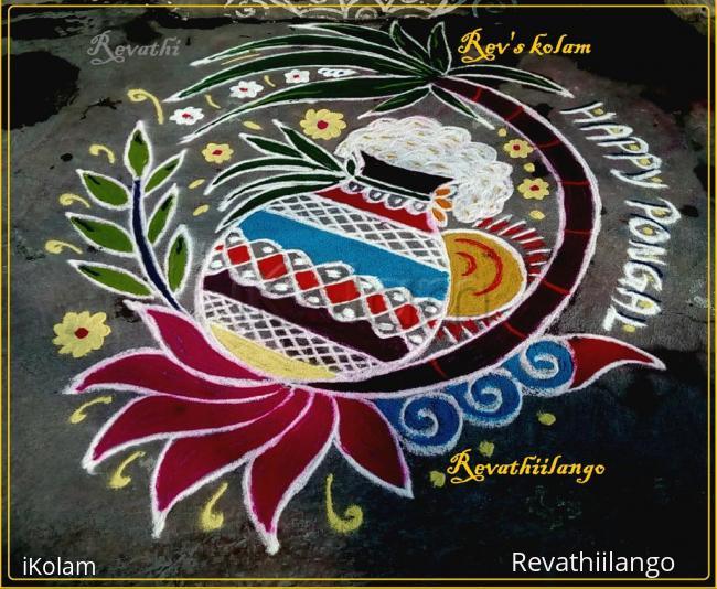 Rangoli: Rev's pongal kolam.