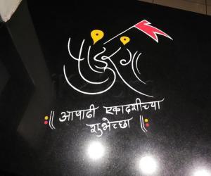 2019- Aashaada Ekaadhashi