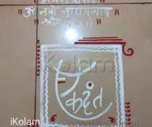 2020- Ganesh Chaturthi- Poojaroom Kolams..