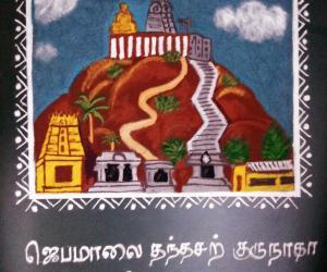 Skanda Sashti Rangoli