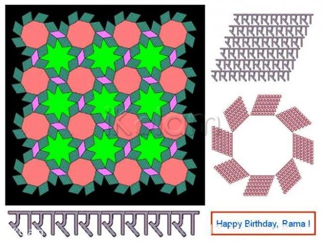 Rangoli: SrIrAmanavami Special - Happy Birthday Rama!