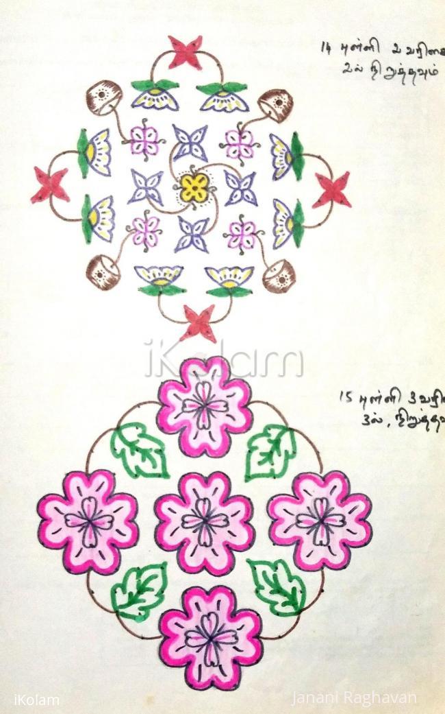 Rangoli: Kolam Notebook Kolams- 57