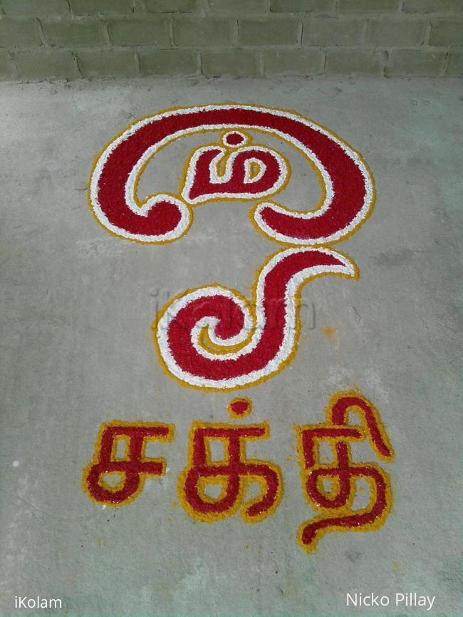 Rangoli: om sakthi