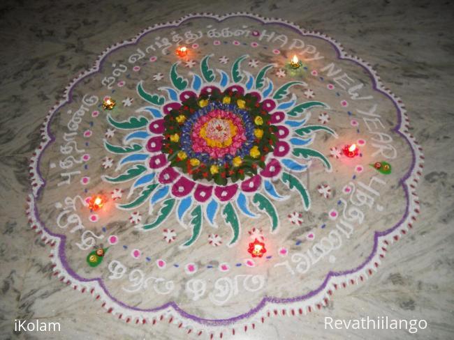 Rangoli: Tamil new year. Puthande varuga varuga.