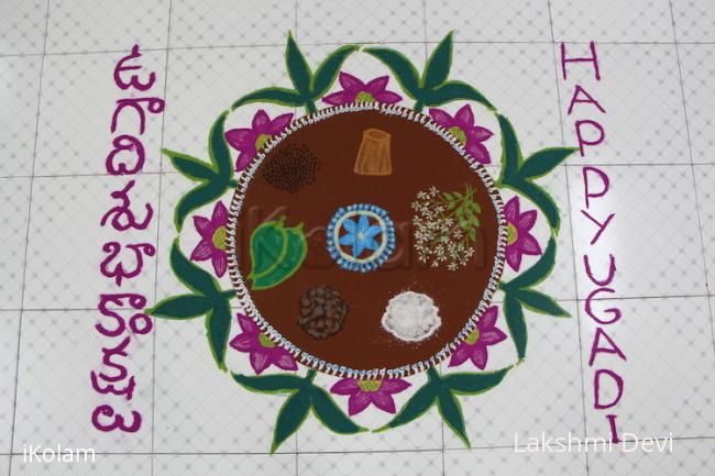 Rangoli: Happy Ugaadi